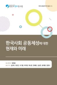 한국사회 공동체성에 대한 현재와 미래