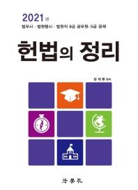 헌법의 정리(2021)