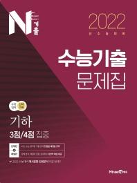 N기출 고등 수학영역 기하 수능기출 문제집(3점/4점집중/선택과목)(2021)(2022 수능대비)