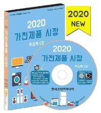가전제품 시장 주소록(2020)(CD)