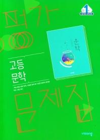 고등 문학 평가문제집(2021)