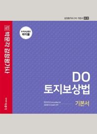합격기준 박문각 Do 토지보상법 기본서(감정평가사 2차)(2021)