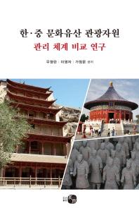 한 중 문화유산 관광자원 관리 체계 비교 연구