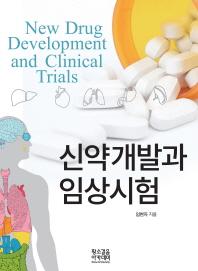 신약개발과 임상시험