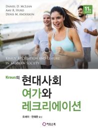 Kraus의 현대사회 여가와 레크리에이션