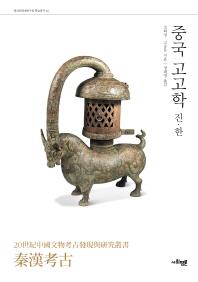 중국 고고학: 진 한