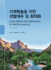기계학습을 위한 선형대수 및 최적화