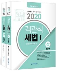 객관식 세법. 1: 상하 세트(2020)(전2권)