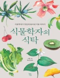 식물학자의 식탁(큰글자책)