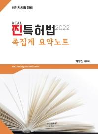 2022 찐(REAL) 특허법 족집게 요약노트