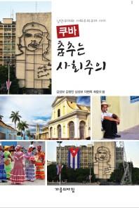 낭만쿠바와 사회주의쿠바 사이 쿠바 춤추는 사회주의