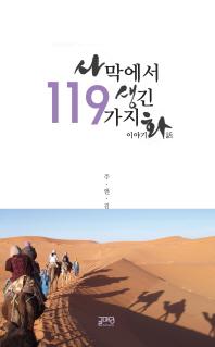 사막에서 생긴 119가지 이야기 화