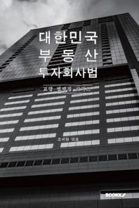 대한민국 부동산투자회사법 : 교양 법령집 시리즈