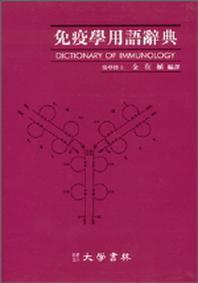 면역학용어사전