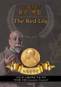 붉은 백합 - The Red Lily (노벨문학상 작품 시리즈: 영문판)