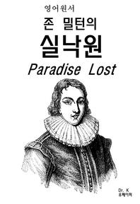영어원서 존 밀턴의 실낙원 Paradise Lost