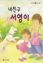 내친구서영이(삼성당 창작그림동화 02)