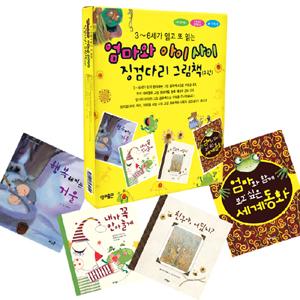 엄마와 아이사이 징검다리 그림책 전4권:세계동화모음/창작동화모음