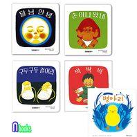 한림출판사/달님안녕+싹싹싹+구두구두걸어라+손이나왔네+병아리 세트(전5권/양장)