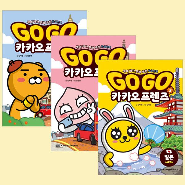 [아울북]세계역사문화체험학습만화 Go Go 카카오프렌즈 1번-3번 (프랑스,영국, 일본)