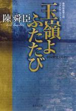 玉嶺よふたたび 中國歷史ミステリ―