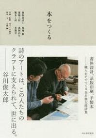 本をつくる 書體設計,活版印刷,手製本 職人が手でつくる谷川俊太郞詩集