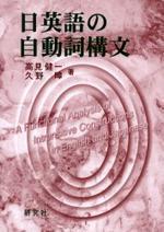 日英語の自動詞構文 生成文法分析の批判と機能的解析