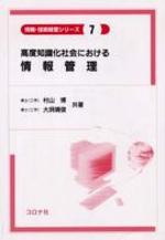 高度知識化社會における情報管理