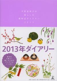 平野惠理子の暮らしの歲時記ダイアリ- 2013