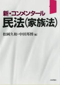 新.コンメンタ-ル民法(家族法)