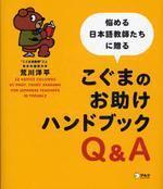 こぐまのお助けハンドブックQ&A 惱める日本語敎師たちに贈る