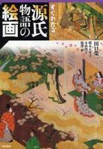 すぐわかる源氏物語の繪畵