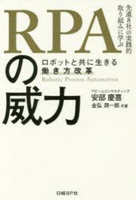 RPAの威力 ロボットと共に生きる動き方改革 先進8社の實踐的取り組みに學ぶ