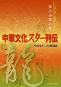 中華文化スタ-列傳