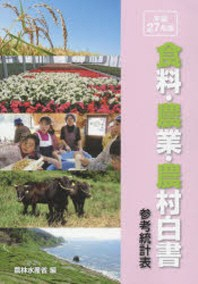食料.農業.農村白書參考統計表 平成27年版