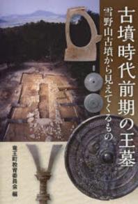 古墳時代前期の王墓 雪野山古墳から見えてくるもの