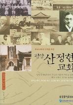 한국교회와 민족을 깨운 평양 산정현 교회