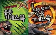 공룡과 동물 기네스북 세트