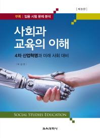 사회과교육의 이해