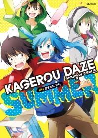 아지랑이 데이즈(Kagerou Daze) 공식 앤솔로지 코믹 Summer(코믹)