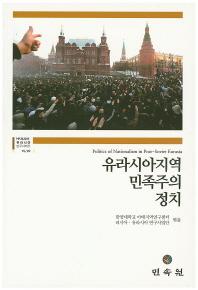 유라시아지역 민족주의 정치