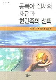 동북아 질서의 재편과 한민족의 선택