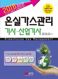 온실가스관리 기사 산업기사(2016)