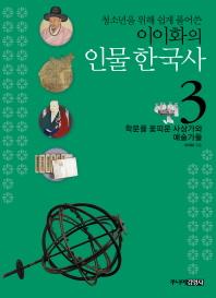 이이화의 인물 한국사. 3: 학문을 꽃피운 사상가와 예술가들