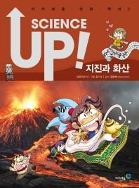 Science Up. 3: 지진과 화산