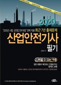 산업안전 기사 필기(최근 7년 출제문제)(2020)