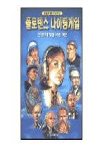 플로렌스 나이팅게일(믿음의 영웅 시리즈 6)