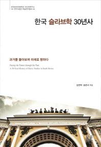 한국 슬라브학 30년사