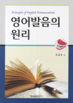 영어발음의 원리