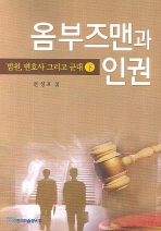 옴부즈맨과 인권 (하) : 법원 변호사 그리고 군대
